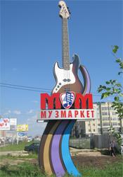 МузМаркет музыкальные инструменты гитары пианино Казань