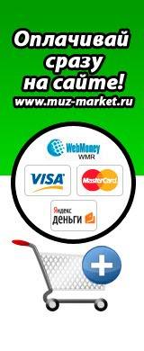 Заказывай товары через сайт и получи скидку!